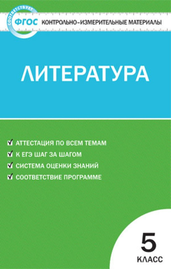 Контрольно-измерительные материалы (КИМ) по литературе 5 класс. ФГОС Антонова Вако