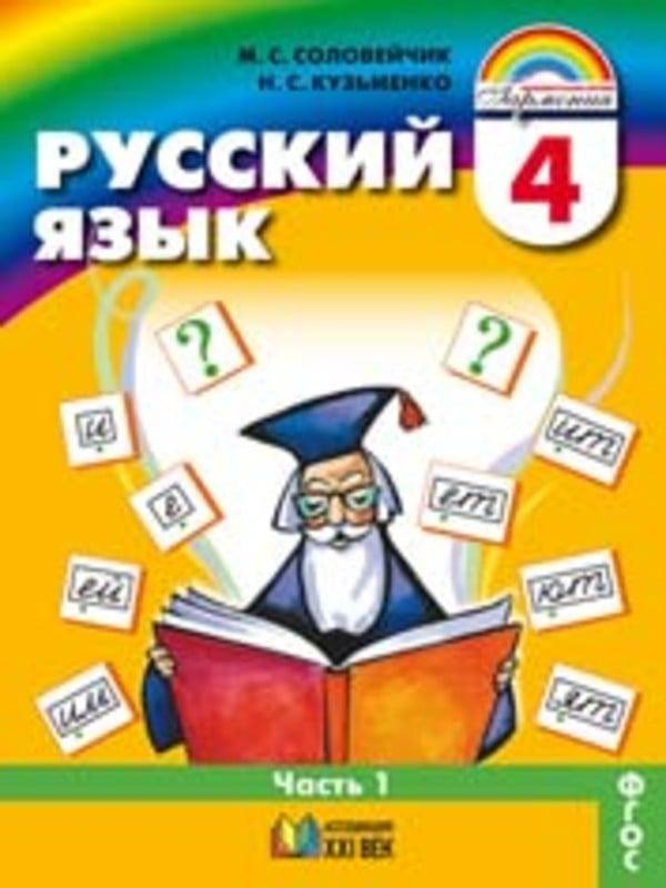 Решебник По Русскому Языку 4 Класса М.с Солоаейчие, Н.с Кузьменко