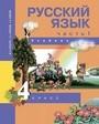 Русский язык 4 класс. Часть 1, 2, 3 Каленчук, Чуракова Академкнига