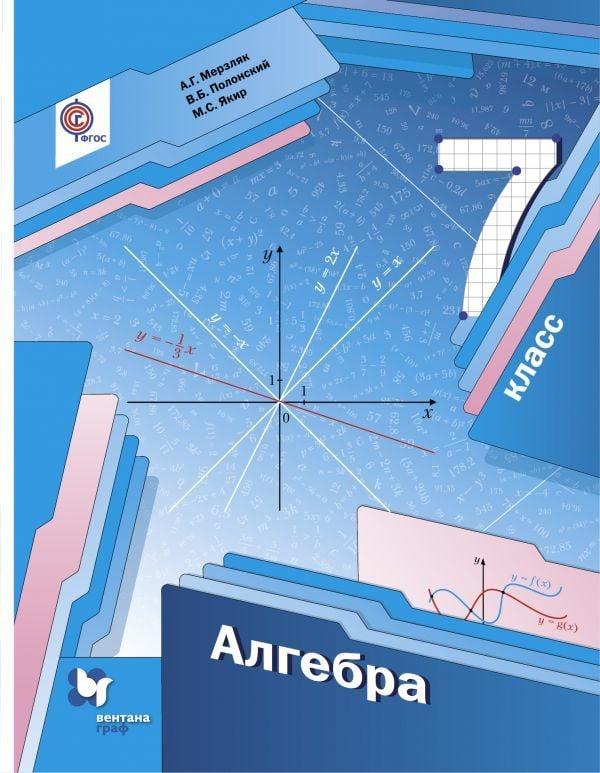 7 класс мерзляк решение задач по алгебре география задачи с решениями егэ
