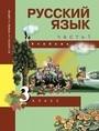 Русский язык 3 класс. Часть 1, 2, 3 Каленчук, Чуракова Академкнига