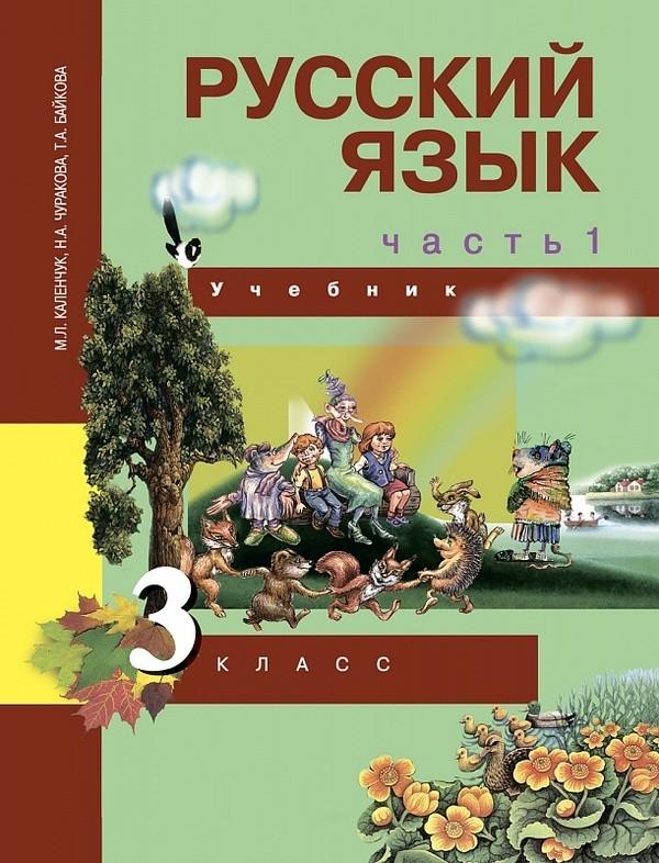 Русский язык. 3 класс. В 3 частях. Часть 3. Мария каленчук.