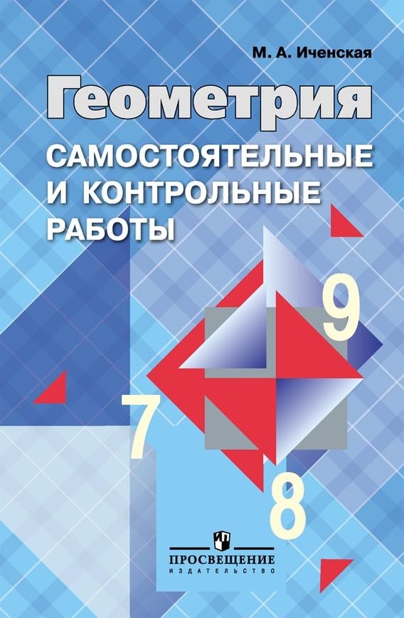 Самостоятельные и контрольные работы по геометрии 9 класс. ФГОС Иченская Просвещение