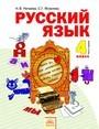 Русский язык 4 класс. Часть 1, 2 Нечаева, Яковлева Федоров