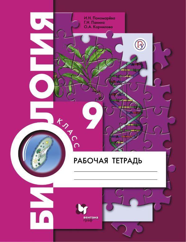 Гдз по биологии 9 класс пономарева учебник ответы на вопросы prakard.