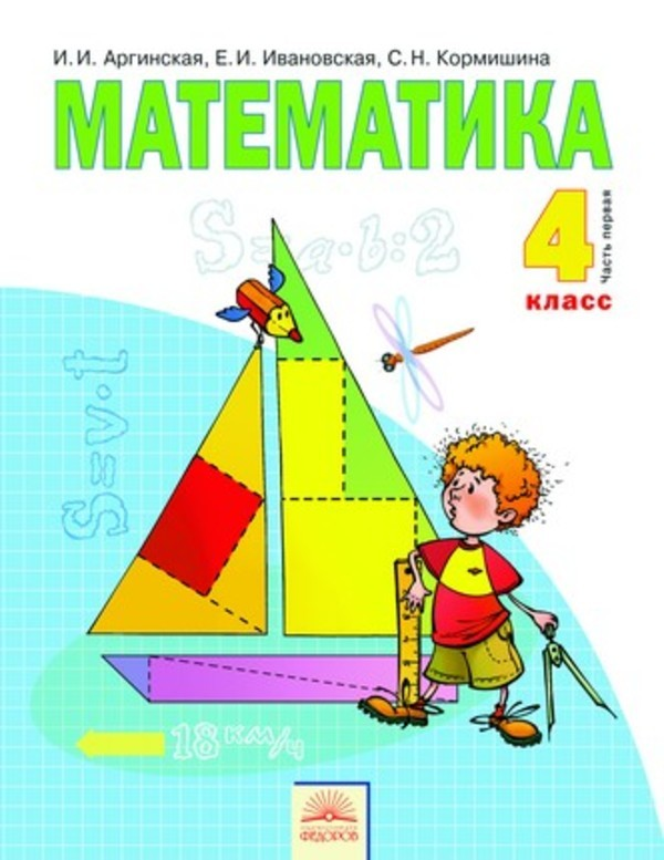 Математика 4 класс учебник аргинская номер