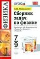 Физика 8 класс Перышкин (сборник задач) Экзамен