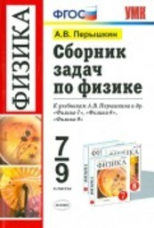 Гдз по физике 7 8 9 класс сборник задачник пёрышкин решебник.