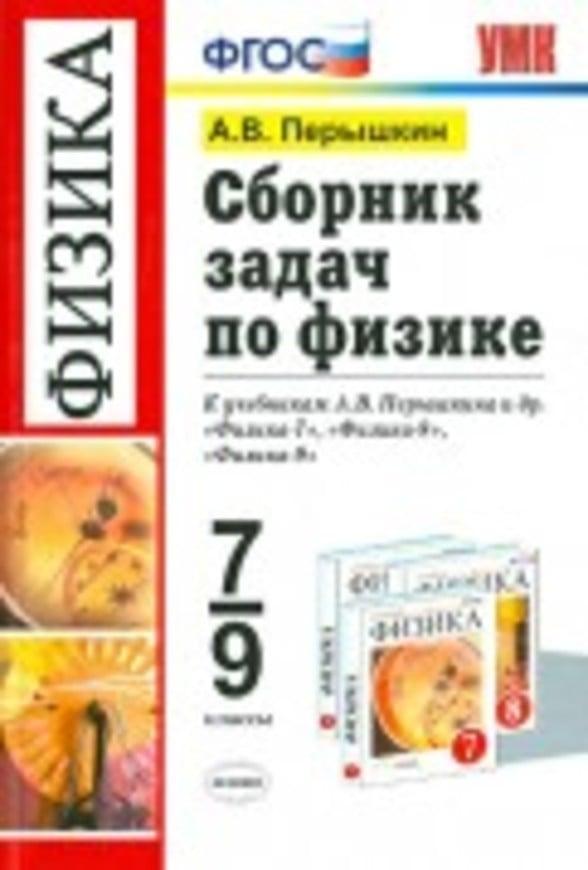 Задачи физика 8 с решениями книга 5 класс решение задач