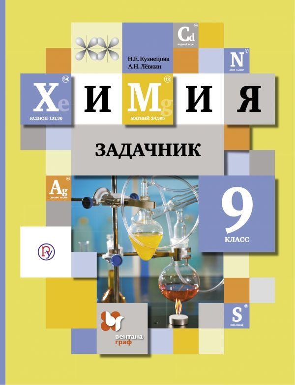 Химия 9 класс. Задачник Кузнецова, Левкин Вентана-Граф