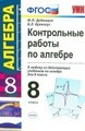 Контрольные работы по алгебре 8 класс Дудницын, Кронгауз Экзамен