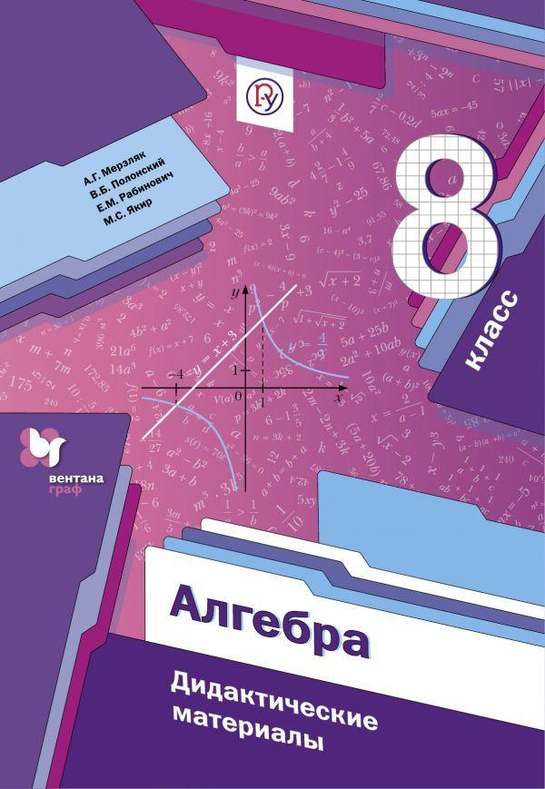 Дидактические материалы по алгебре 8 класс Мерзляк, Полонский, Рабинович Вентана-Граф
