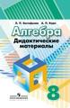 Дидактические материалы по алгебре 8 класс Евстафьева, Карп Просвещение