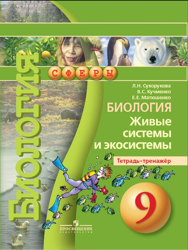 Гдз сухорукова 6