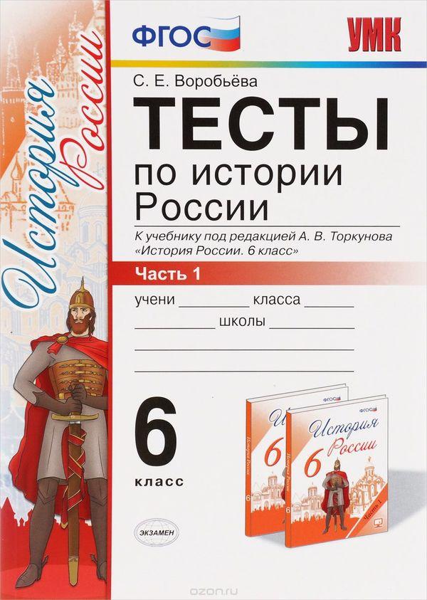 Тесты по истории России 6 класс Воробьева Экзамен