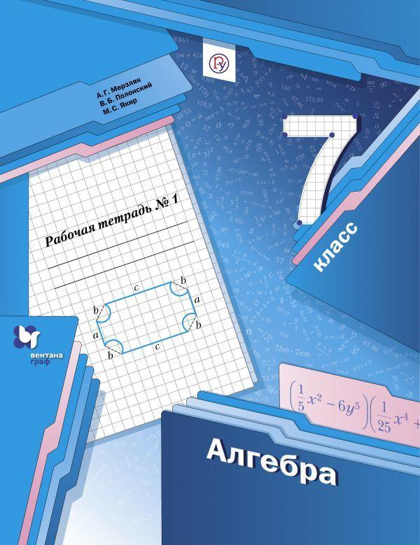 контрольная работа по алгебре 7 класс мерзляк полонский якир