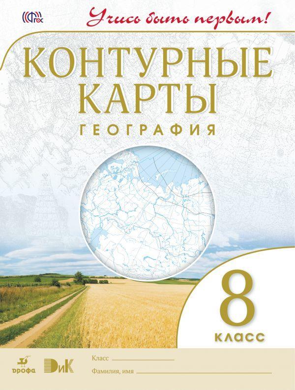 Контурные карты по географии 8 класс Новотоцких ДиК