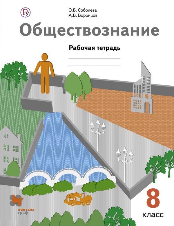 Рабочая тетрадь по обществознанию 8 класс Соболева, Воронцов Вентана-Граф