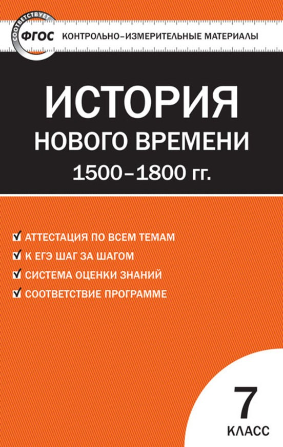 Контрольно-измерительные материалы (КИМ) по истории Нового времени 7 класс Волкова Вако