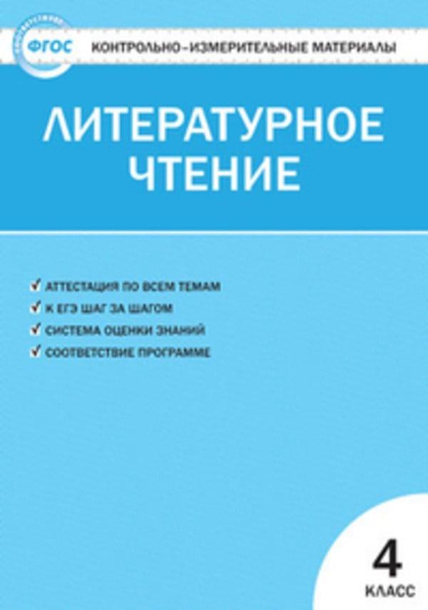 Решебник литературное чтение климанова 4 класс.