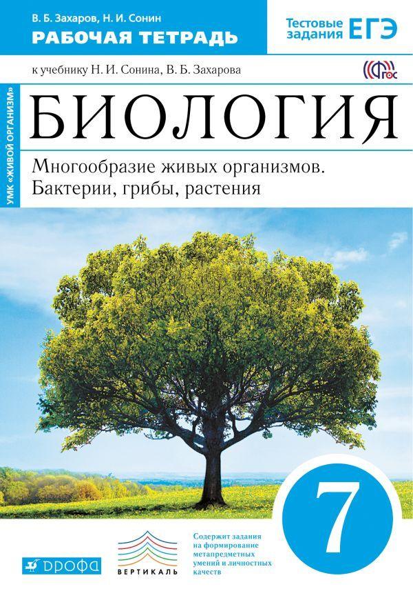 Рабочая тетрадь по биологии 7 класс. ФГОС Захаров, Сонин Дрофа (синяя)