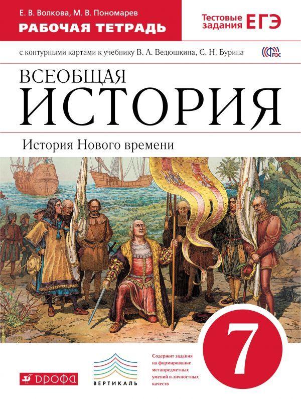 Рабочая тетрадь по Всеобщей истории 7 класс Волкова, Пономарев Дрофа