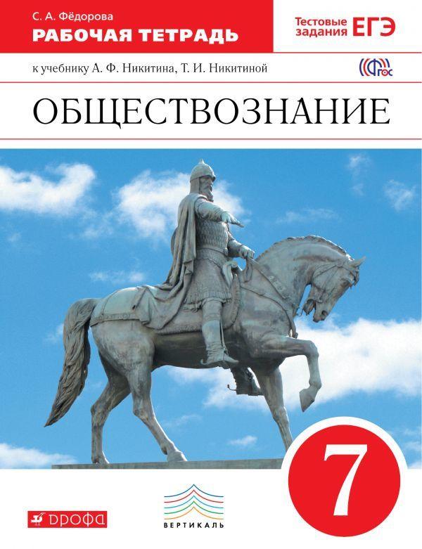 Рабочая тетрадь по обществознанию 7 класс Федорова, Никитин Дрофа