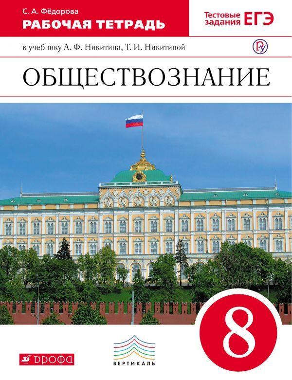 Рабочая тетрадь по обществознанию 8 класс Федорова, Никитин Дрофа