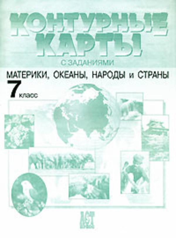 Контурные карты по географии 7 класс Душина, Летягин АСТ-ПРЕСС