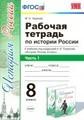 Рабочая тетрадь по истории России 8 класс. Часть 1, 2 Чернова Экзамен