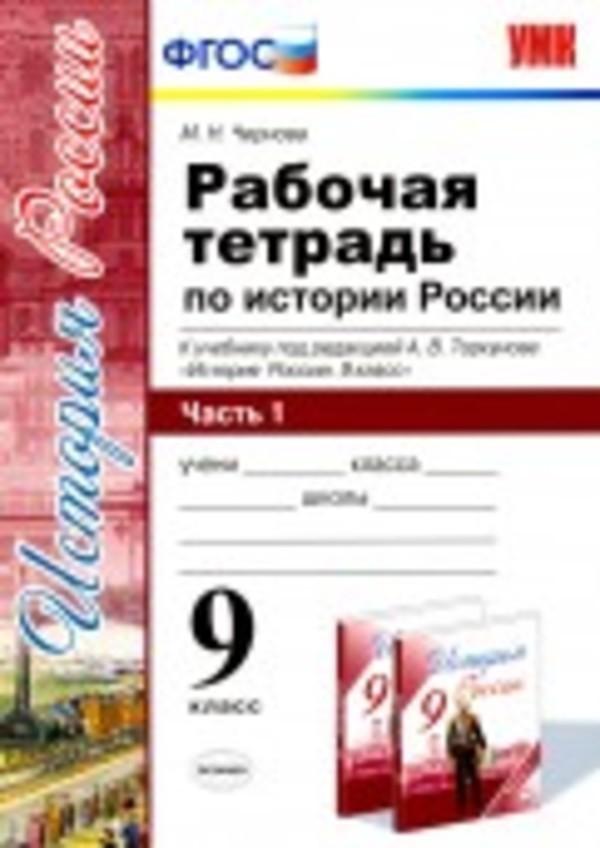 Рабочая тетрадь по истории России 9 класс. Часть 1, 2 Чернова Экзамен