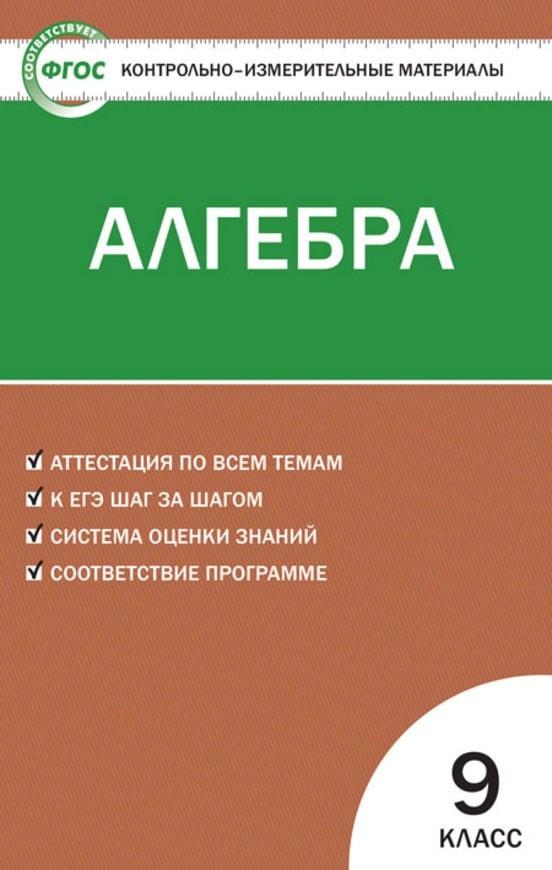 Контрольно-измерительные материалы (КИМ) по алгебре 9 класс. ФГОС Мартышова Вако