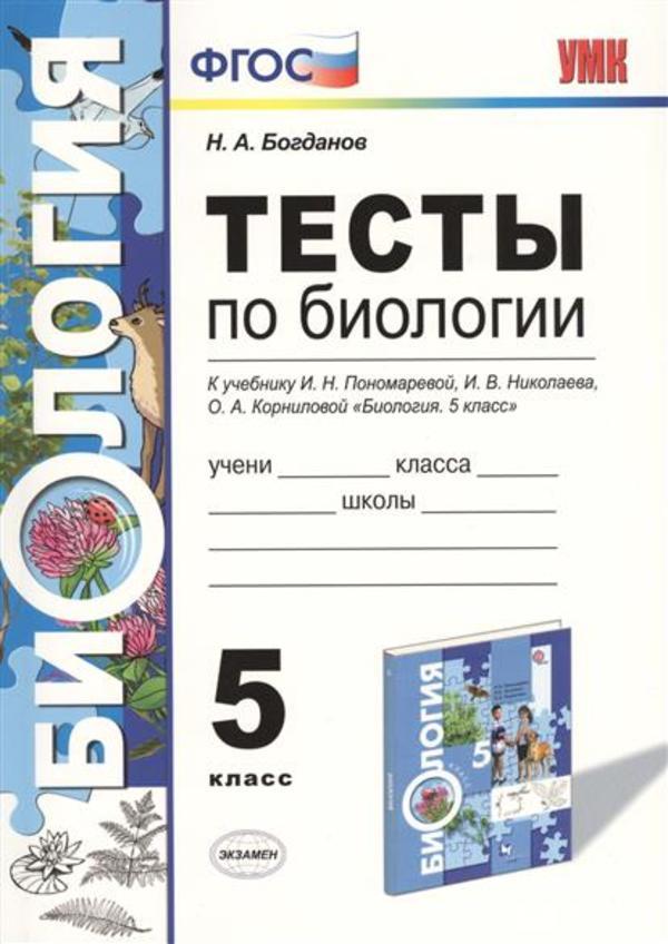 Тесты по биологии 5 класс. ФГОС Богданов. К учебнику Пономарёвой Экзамен