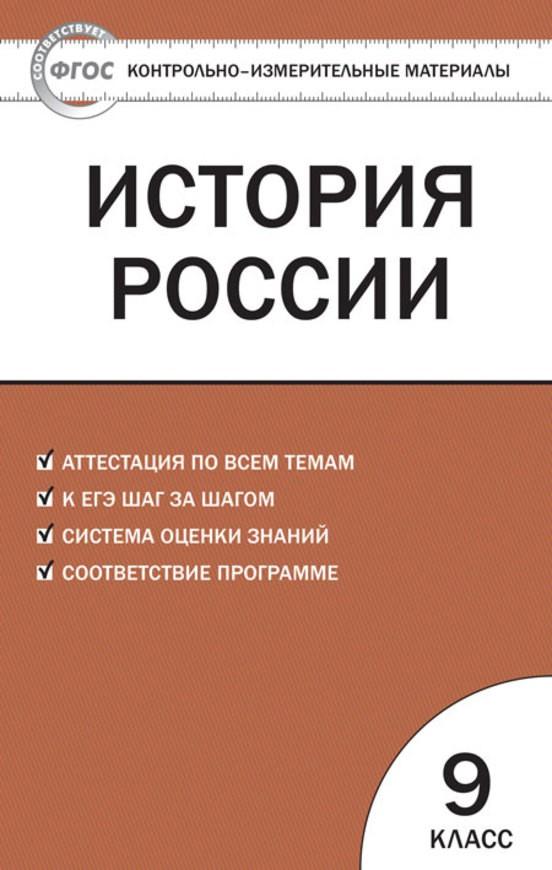 Контрольно-измерительные материалы (КИМ) по истории России 9 класс. ФГОС Волкова Вако