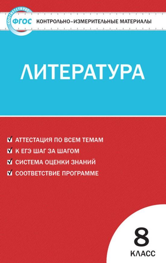 Контрольно-измерительные материалы (КИМ) по литературе 8 класс. ФГОС Зубова Вако