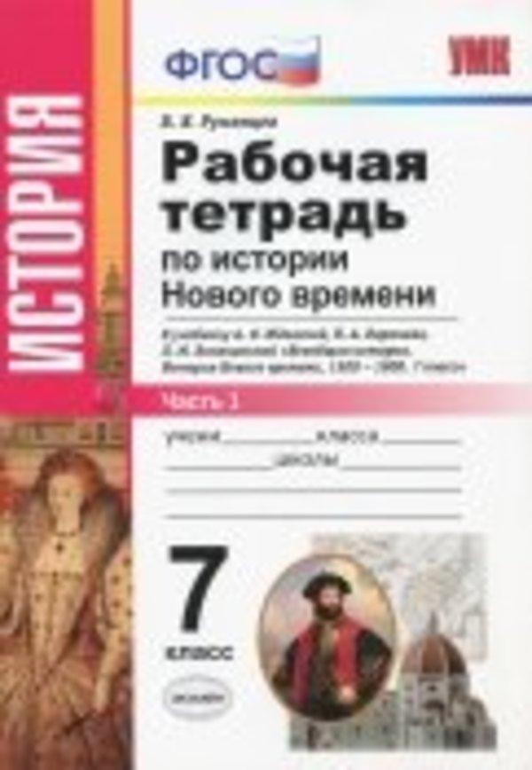 Решебник по истории в тетради 2 часть юдовская для 7 класса prakard.