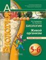 Тетрадь-практикум по биологии 5 класс Сухорукова, Кучменко Просвещение