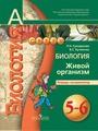 Тетрадь-экзаменатор по биологии 5 класс Сухорукова, Кучменко Просвещение