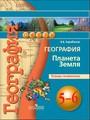 Тетрадь-экзаменатор по географии 5 класс Баранов Просвещение