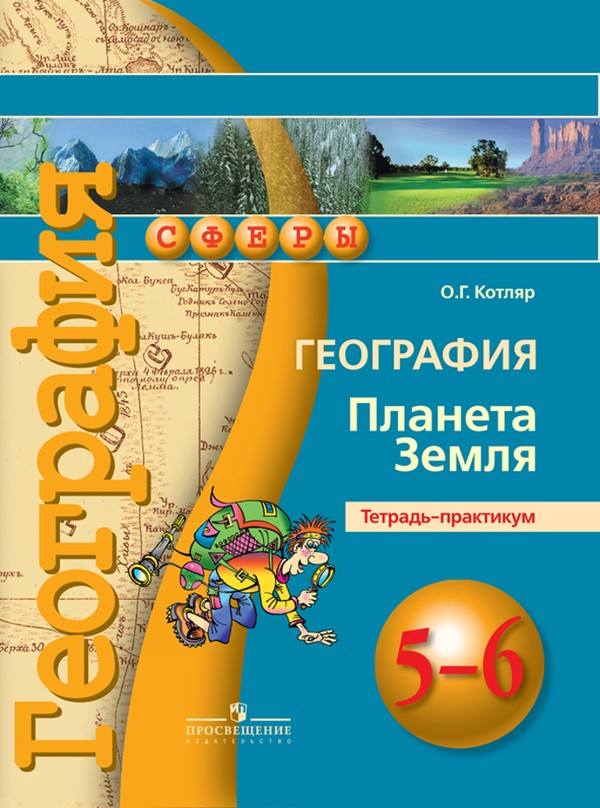 Тетрадь-практикум по географии 6 класс Котляр Просвещение