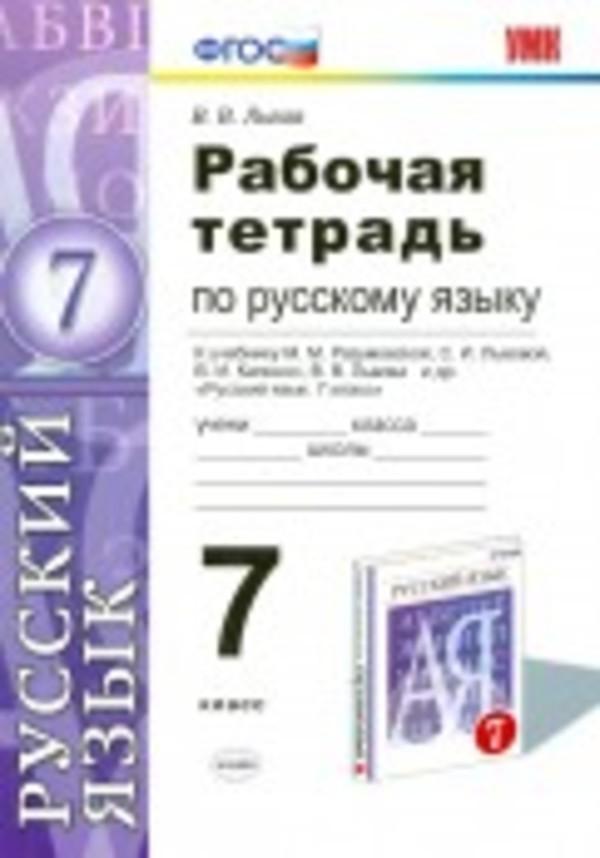 Рабочая тетрадь по русскому языку 7 класс Львов. К учебнику Разумовской Экзамен