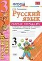 Рабочая тетрадь по русскому языку 3 класс. Часть 1, 2 Тихомирова. К учебнику Канакиной Экзамен