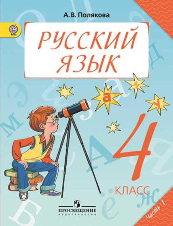 Решебник по русскому языку 3 класс полякова 1 класс часть