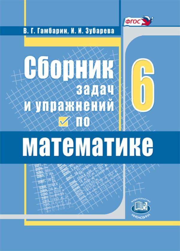 Сборник задач и упражнений по математике 6 класс Гамбарин Зубарева Мнемозина