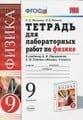 Тетрадь для лабораторных работ по физике 9 класс Минькова, Иванова Экзамен
