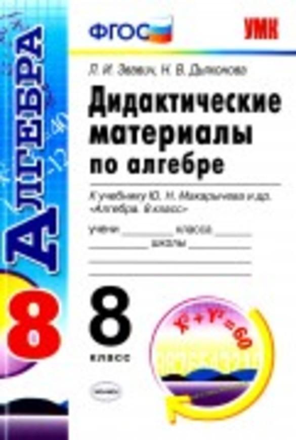 Задача 29 9 решение алгебра 8 звавич подготовка к экзамену по математике