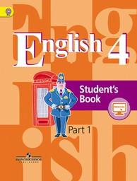 английский 4 класс поспелова учебник