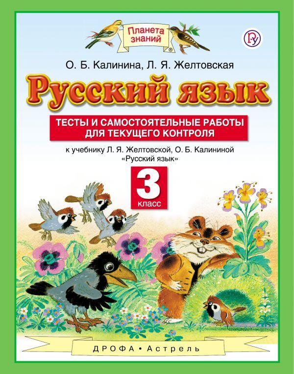 Тесты и самостоятельные работы по русскому языку 3 класс Калинина, Желтовская АСТ