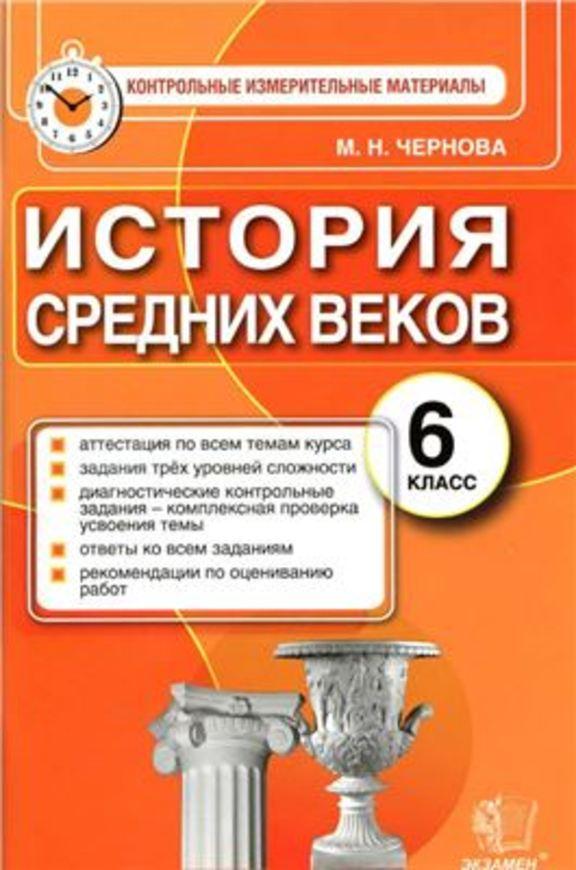 Контрольно-измерительные материалы (КИМ) по истории Средних веков 6 класс Чернова Экзамен