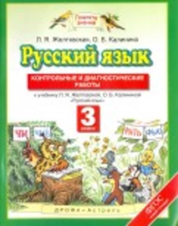 Контрольные и диагностические работы по русскому языку 3 класс Желтовская, Калинина Астрель